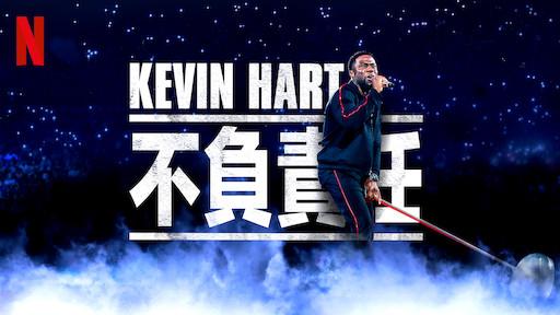 Kevin Hart:不負責任
