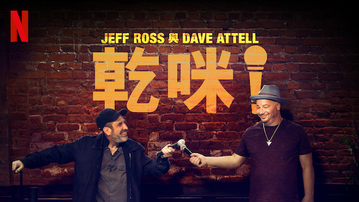 Jeff Ross 與 Dave Attell:乾咪!