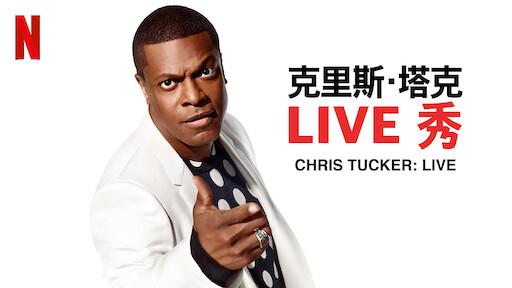 克里斯·塔克 Live 秀