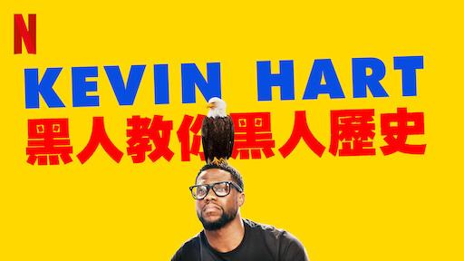 Kevin Hart:黑人教你黑人歷史