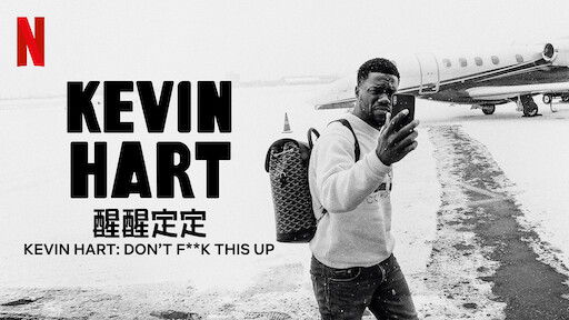 Kevin Hart:醒醒定定