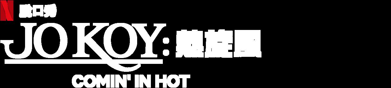 Jo Koy:熱旋風